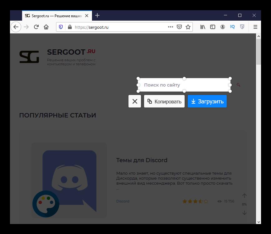 Использвание функции Сделать скриншот в Firefox