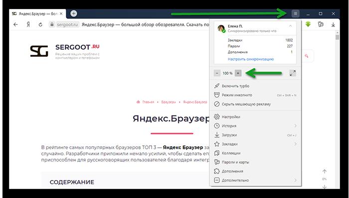 Изменение масштаба в Яндекс Браузере