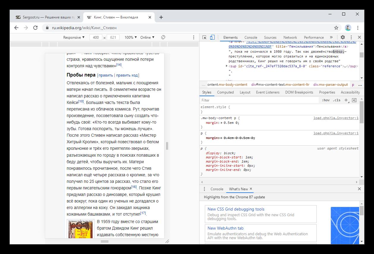 Изменение отображение в исходном коде Chrome