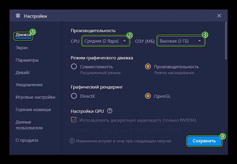 Изменение вкладки Движок в настройках BlueStacks