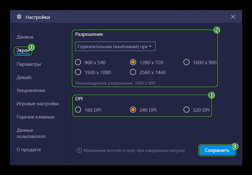 Изменение вкладки Экран в настройках BlueStacks