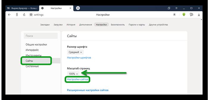 Изменить масштаб в Яндекс Браузере