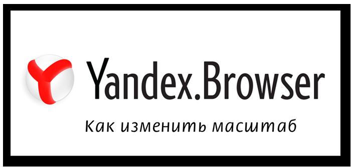 Как изменить масштаб в Яндекс Браузере