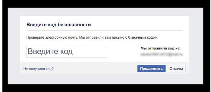 Как изменить пароль в Фейсбук
