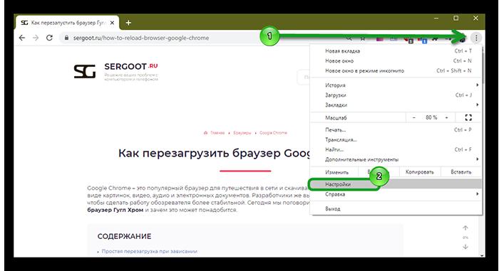Как настроить местоположение в Google Chrome