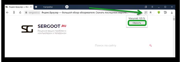 Как сбросить масштаб в Яндекс Браузере