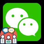 Как создать группу в WeChat
