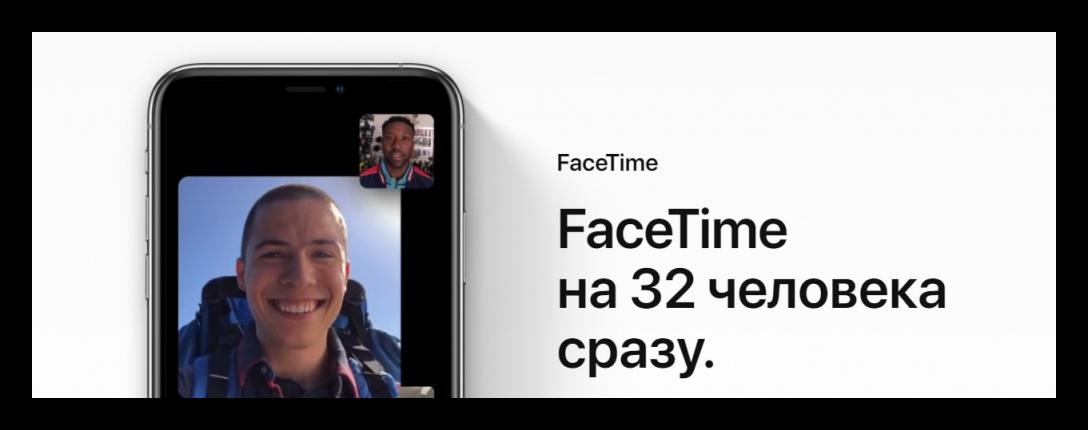 Картинка Особенности групповых звонков в FaceTime