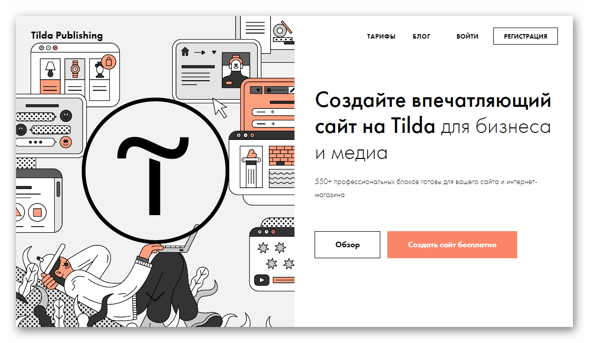 Картинка Платформа Tilda