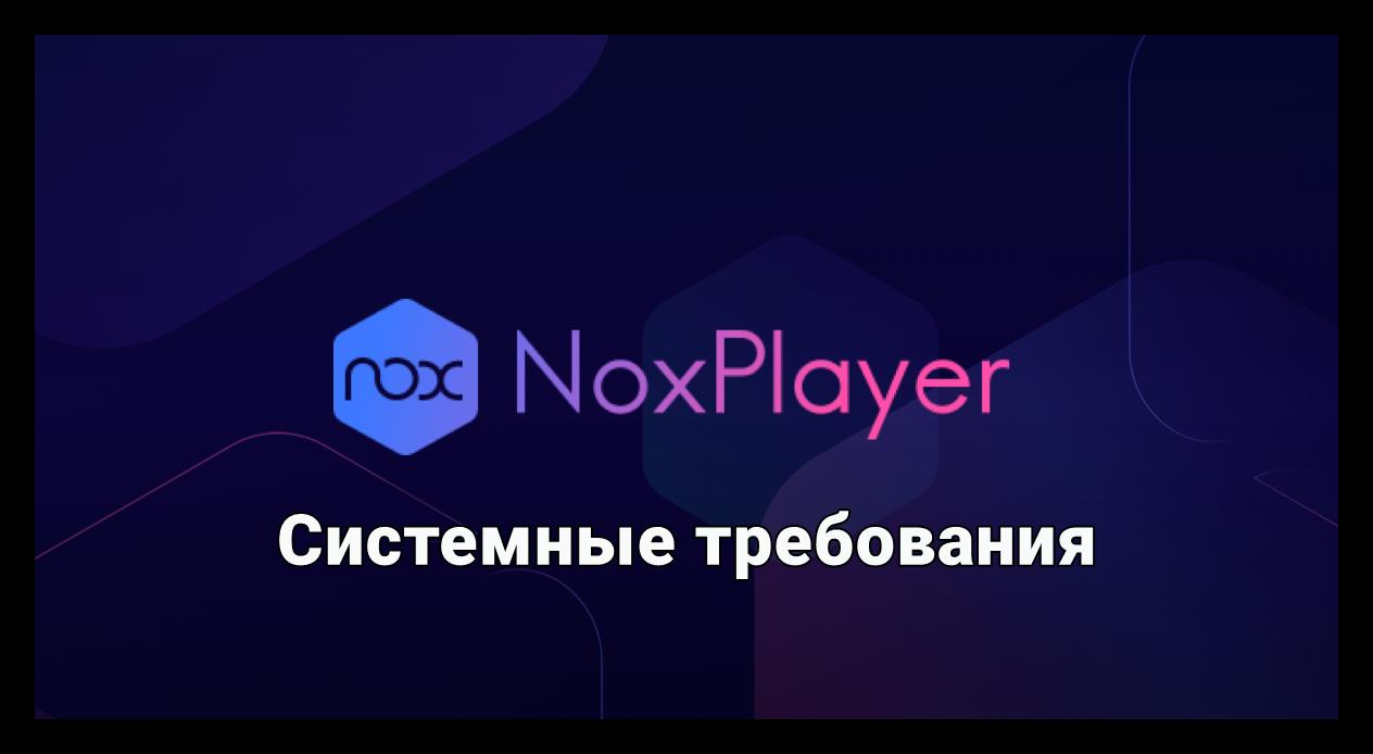 Картинка Системные требования Nox App Player