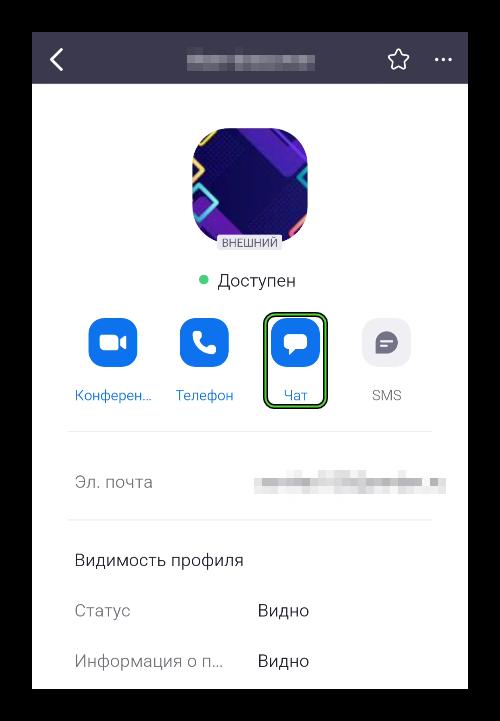 Кнопка Чат на странице профиля в мобильной версии Zoom