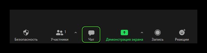 Кнопка Чат в окне конференции в Zoom на компьютере