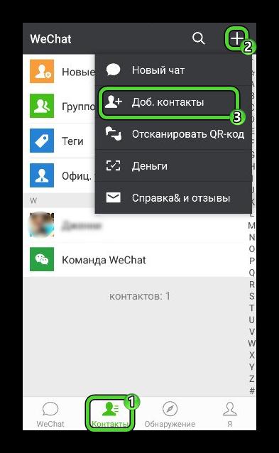Кнопка Доб. контакты в WeChat