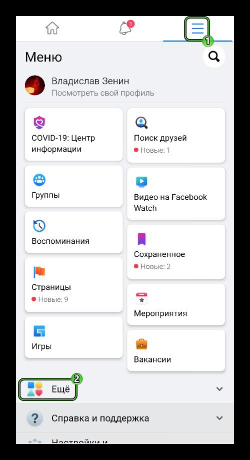 Кнопка Еще на странице профиля в приложении Facebook