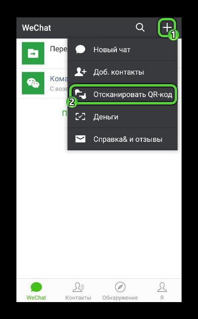 Кнопка Отсканировать QR-код в WeChat