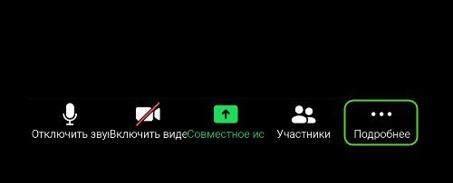 Кнопка Подробнее в окне конференции в приложении Zoom
