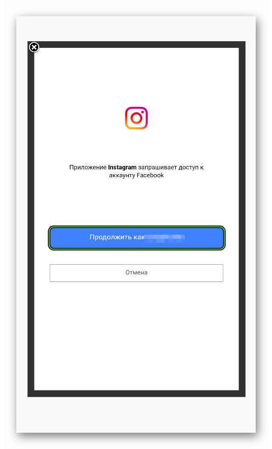 Кнопка Продолжить как в моб. приложении Instagram