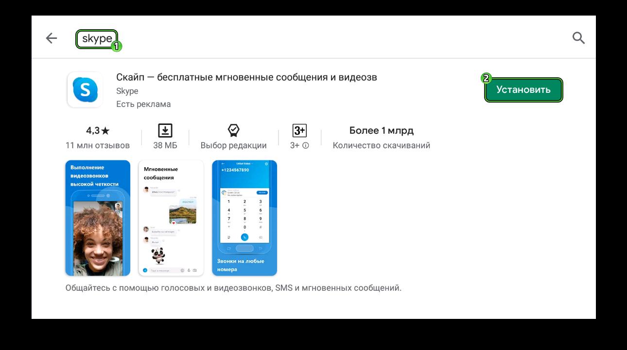 Кнопка Установить для Skype на планшете в Play Маркете