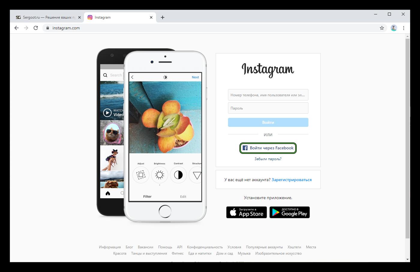Кнопка Войти через Facebook на сайте Instagram