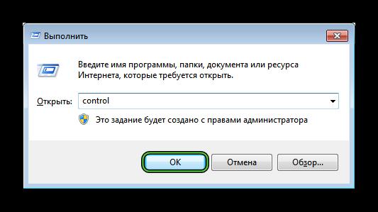 Команда control в Windows 7