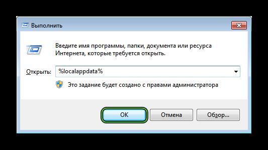 Команда localappdata в Windows 7
