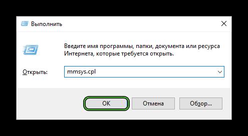 Команда mmsys.cpl в окне Выполнить