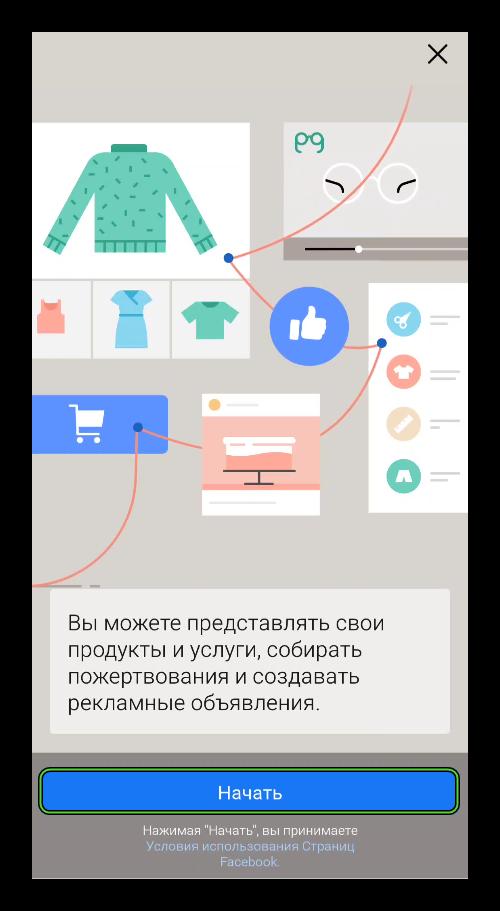Начать создание страницы в мобильном приложении Facebook