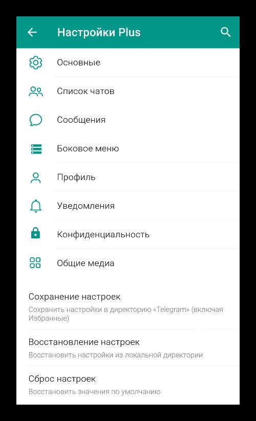 Настройка Plus Messenger