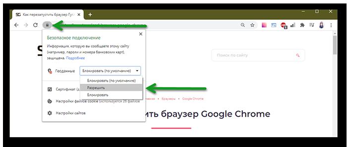Настройка геоданных для сайта в Гугл Хром