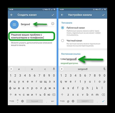 Настройка имени и описания канала в Телеграме