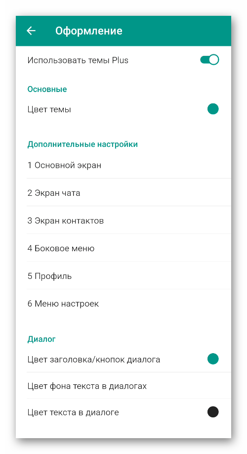 Настройка интерфейса в Plus Messenger