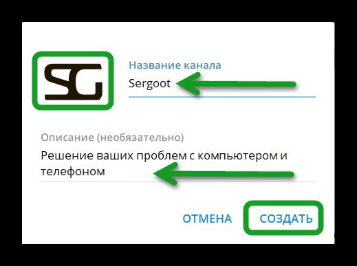 Настройка названия и описания канала в Телеграме