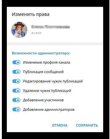 Настройки администратора в телеграм канале