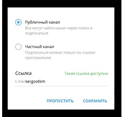 Настройки публичности Телеграм канала