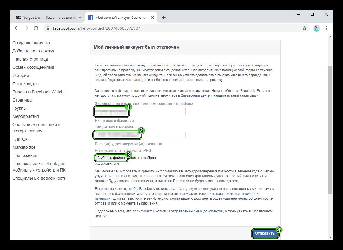 Обжалование блокировки Facebook