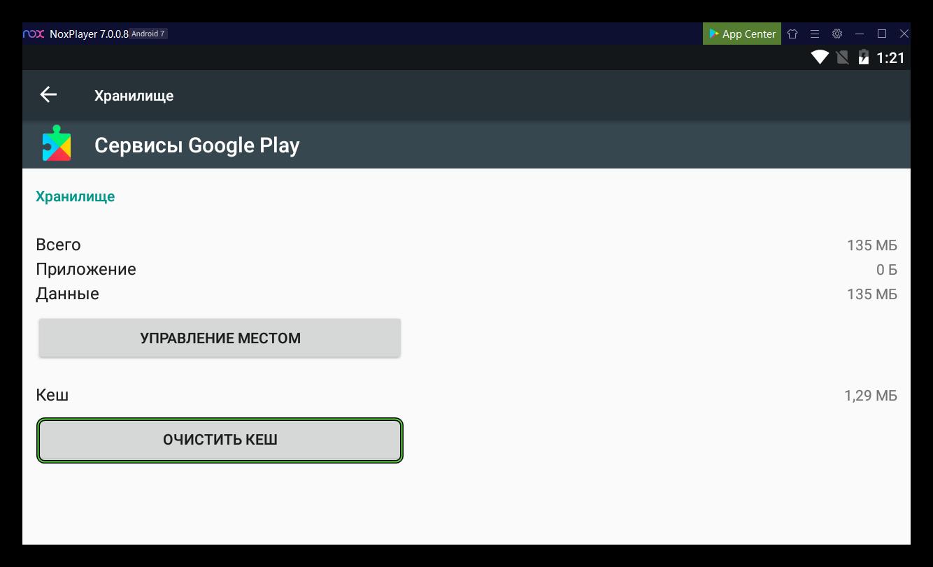 Очистить кэш для приложения Сервисы Google Play в настройках Nox App Player