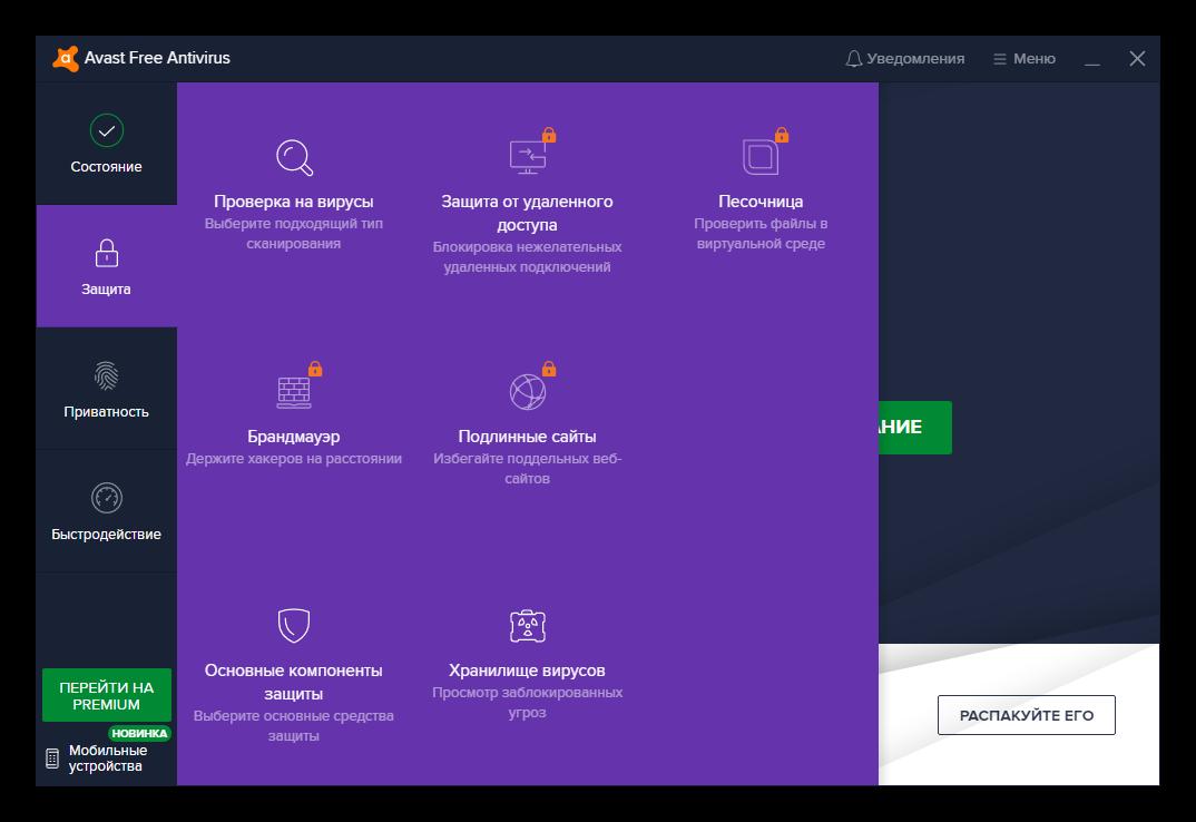 Окно с интерфейсом антивируса Avast