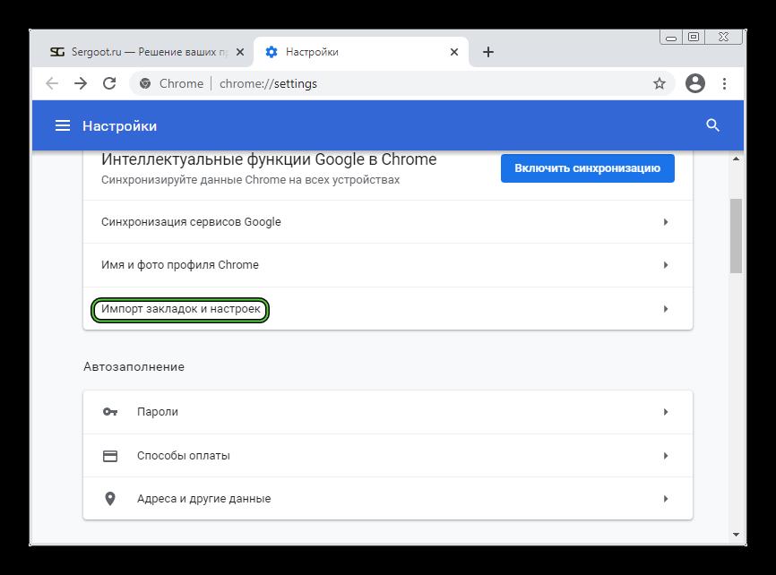 Опция Импорт закладок и настроек в Google Chrome на Windows 7