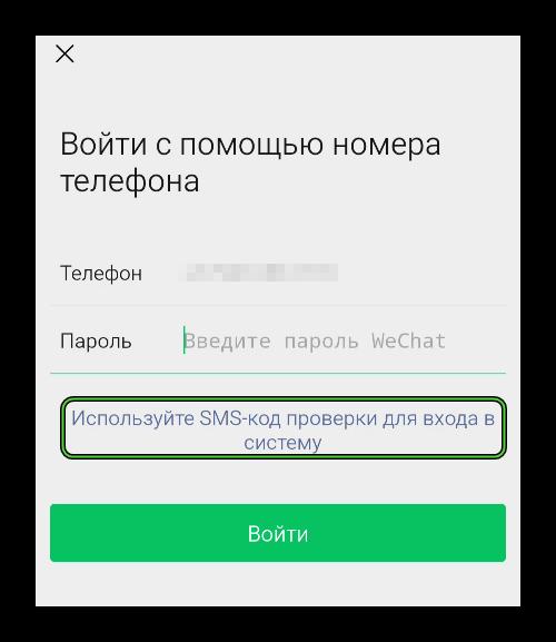Опция Используйте SMS-код проверки на странице входа в WeChat