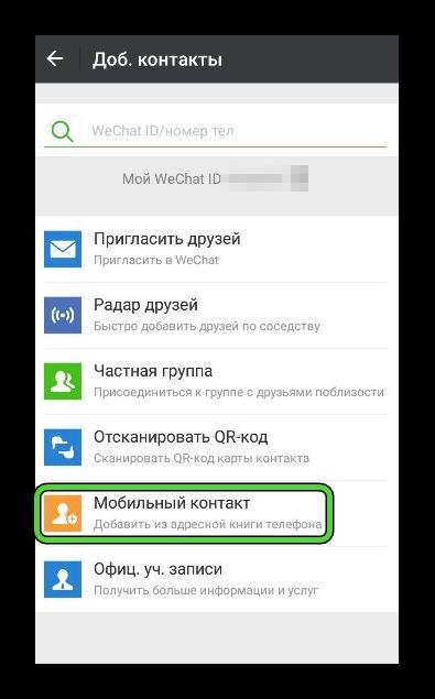 Опция Мобильный контакт в WeChat