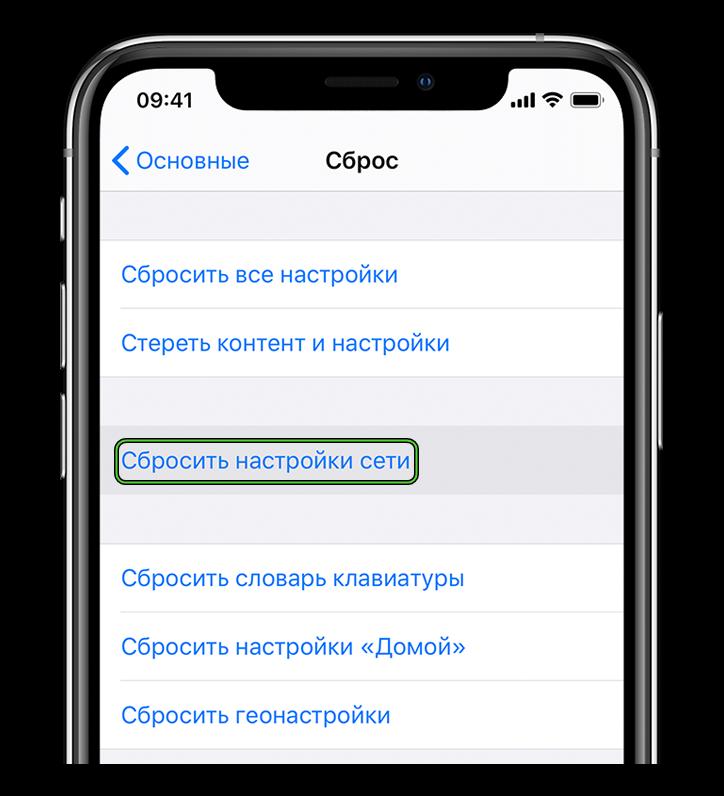 Опция Сбросить настройки сети для iPhone