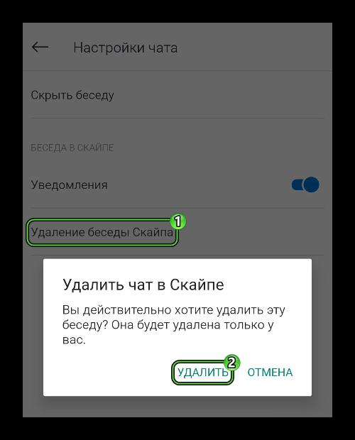 Опция Удаление беседы Скайпа на странице контакта в приложении Skype