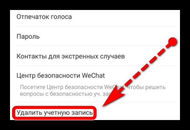 Опция Удалить учетную запись в WeChat