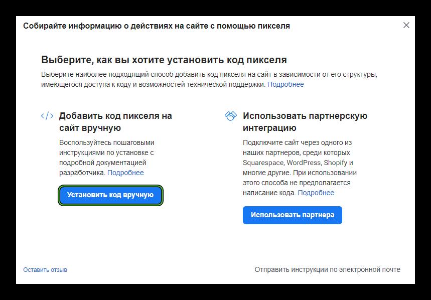 Опция Установить код вручную на сайте Facebook Pixel