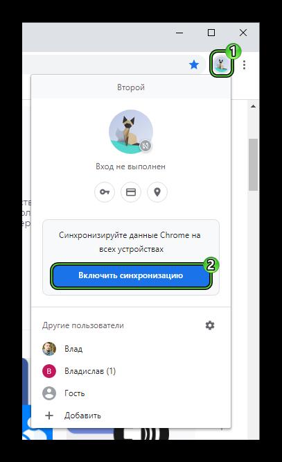 Опция Включить синхронизацию для Google Chrome