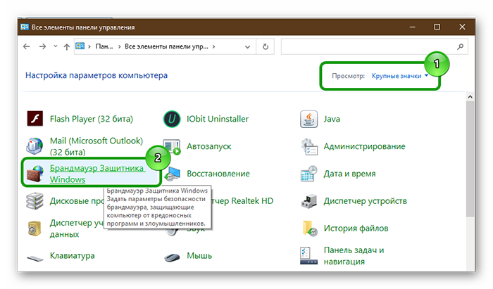 Отключение Брандмауэера Windows