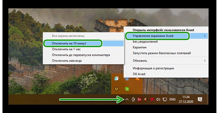 Отключение экранов Аваста