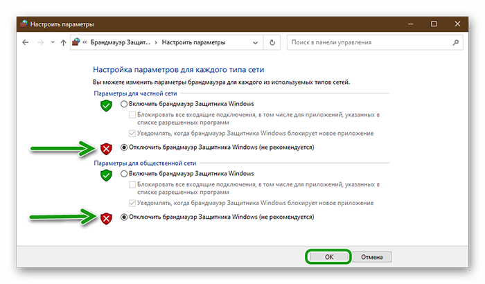 Отключение встроенного брандмауэра Windows