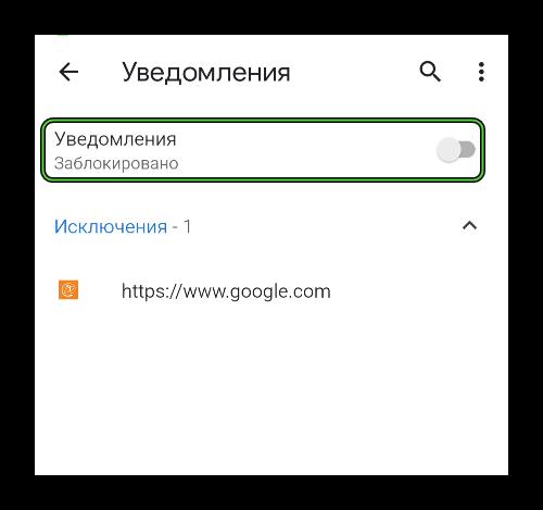 Отключить уведомления в Google Chrome на телефоне