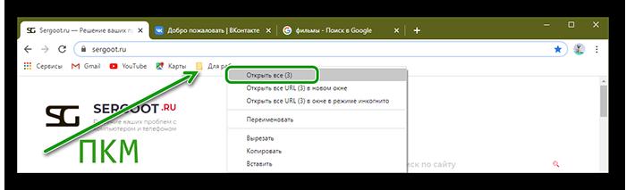 Открыть папку с закадками в Гугл Хром
